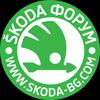 Шкода Форум България