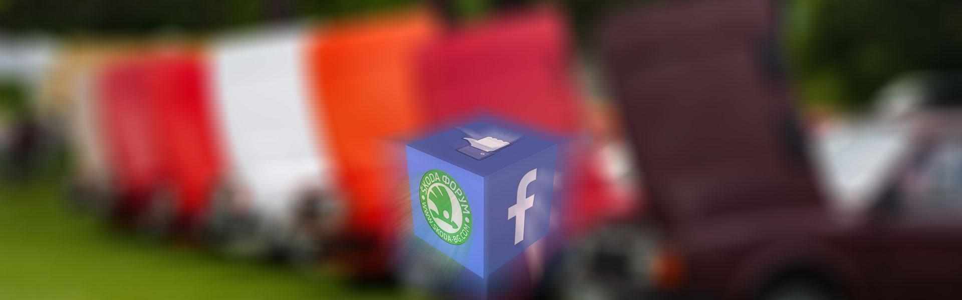 <p>Следете ни и във Фейсбук. Не пропускайте споделени снимки и постове на Шкода фенове от целия свят!</p>